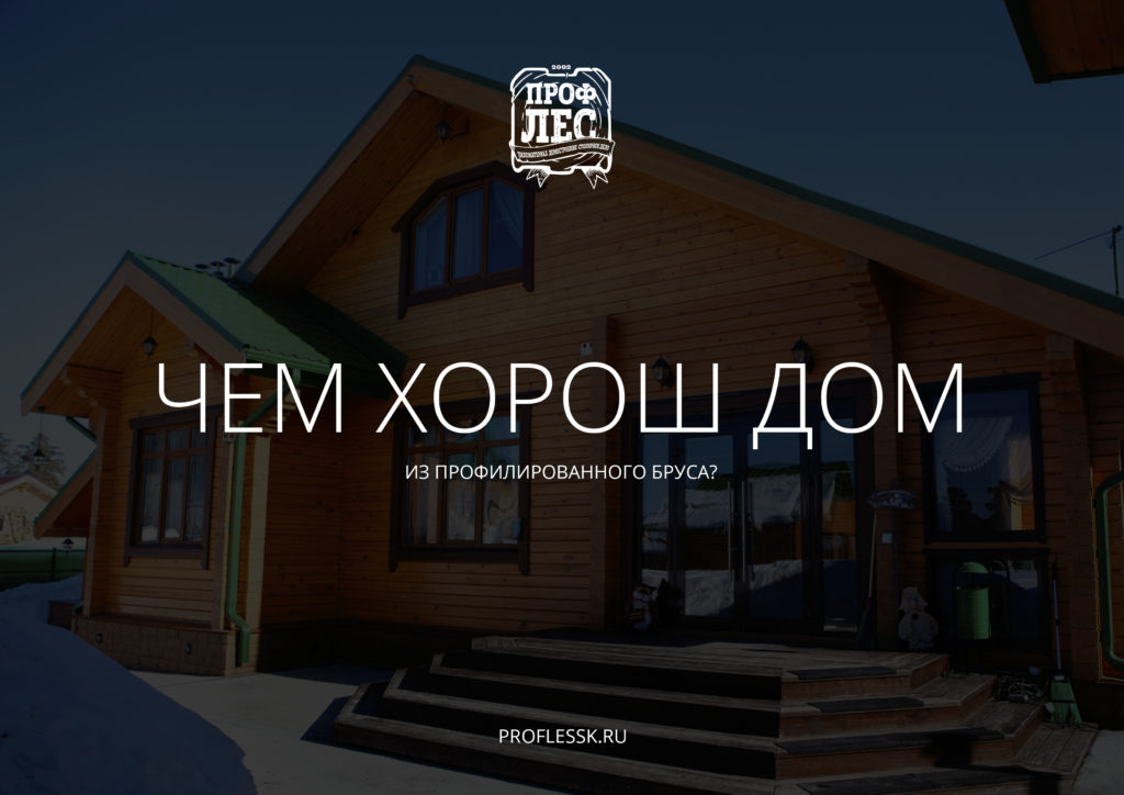 Чем хорош дом из профилированного бруса?